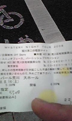 2008.08.16