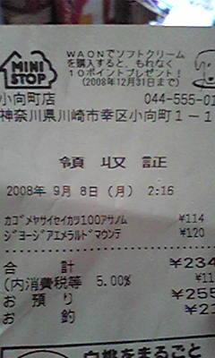 2008.09.08